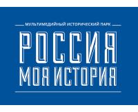 Россия - Моя история» Челябинск